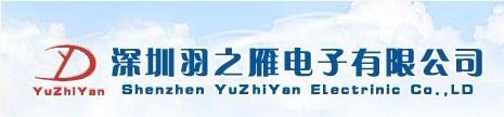 深圳羽之雁电子有限公司