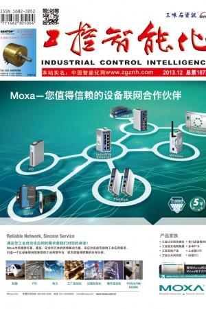 2013年12月《工控智能化》 (25)