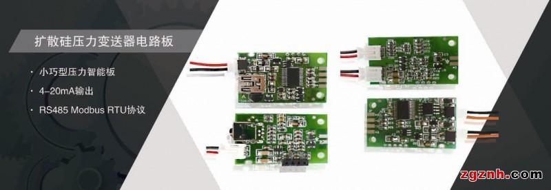 扩散硅压力变送器电路板