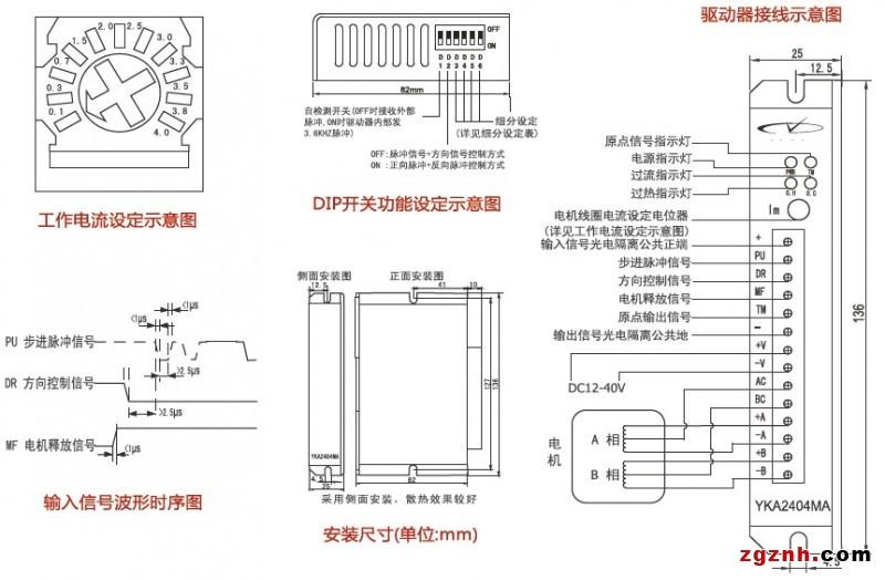 yako研控步进电机驱动器研控yka2404ma/b