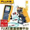 出租FLUKE DTX-1800网络测试仪