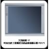 17寸高亮度工业触控式液晶荧幕显示器
