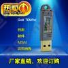 PCsensor金牌卖家厂价直销 USB温度计 室内机房库房环境监测报警