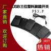 PCsensor 游戏/测试开关 HID USB塑料脚踏开关脚踩开关带线FS3_P