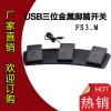 PCsensor游戏/测试脚踏开关 HID USB三位金属脚踩开关带线FS3_M
