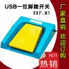 PCsensor基于韩国凯昆KACON的USB脚踏开关,脚踩开关带线 FS-HR1