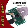 DIY,14按键自定义开关键盘  脚踏脚踩开关带线 测试工控