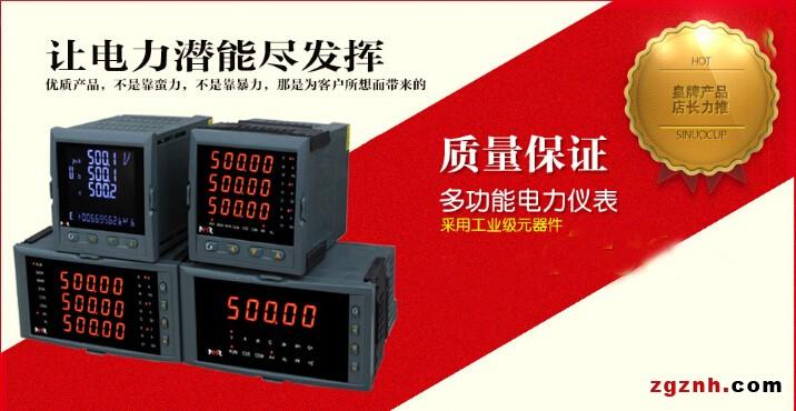 NHR-3300系列三相综合电量表为新一代可编程智能仪表,它采用大规模集成电路和高亮度长寿命的LED显示器,应用数字采样技术,对三相电气线路中的相电压、线电压、相电流、线电流、有功功率、无功功率、视在功率、频率、功率因数、有功电能、无功电能及四象限电能等进行实时测量显示与控制,并通过RS485接口或模拟量变送输出接口对被测量电量数据进行远传。产品提供不分相序的接法,使用户在错相的情况下也能得到正确的测量数据;它广泛应用于分布式电力监控系统、变电站综合自动化系统、无人值守变电站、低压智能配电系统、智能型开关