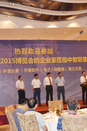 智能仪表创新发展(重庆)论坛暨参观智能仪表知名企业 (28)