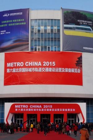 2015 Metro China �������װ��չ (7)