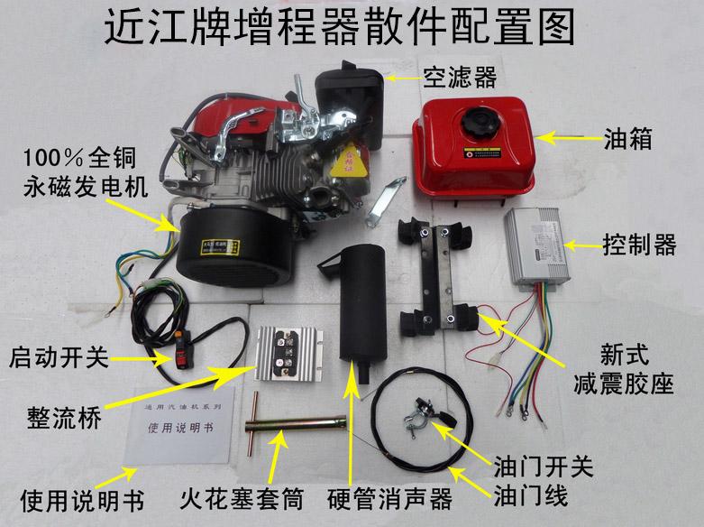 电动三轮车2千瓦座桶式增程器直流发电机