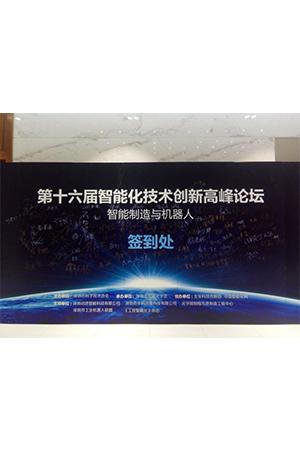 第十六届智能化技术创新高峰论坛签名秀 (68)