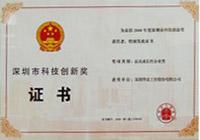 """华北工控""""深圳市最具成长企业奖"""""""