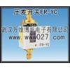 消防用差压变送器 可调式压差控制器 FR-YC