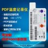 新款生鲜果蔬冷链物流食品 一次性PDF温度记录仪