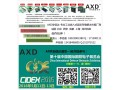 AXD安信达-招募合作伙伴
