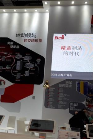 走近埃莫Elmo上海工博新品发布会