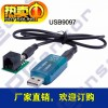 USB9097小型转换器 替代DS9097/DS9490