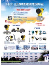 201611仪器仪表智能化前彩 (12)