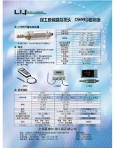 201611仪器仪表智能化 前彩(二) (14)