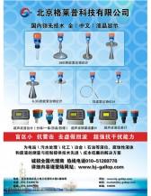 201611仪器仪表智能化 彩色(三) (8)