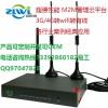智联物联ZR5721-D 4G全网通7模 单模双卡工业路由器