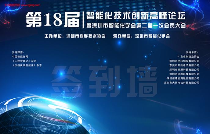 第18届智能化技术创新高峰论坛 诚邀您的参与! (3)