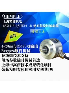 GAX60 4-20mA与RS485双输出多圈绝对值编码器