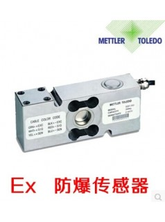 托利多SSH-50X  单点式钢质传感器