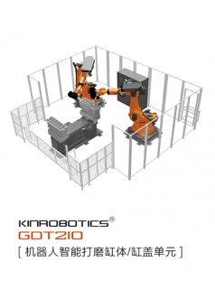 大连誉洋GDT210缸体缸盖打磨机器人