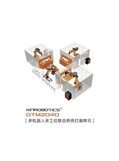 大连誉洋KINROBOTICS GTM2040桥壳铸件打磨机器人