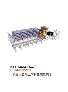 大连誉洋KINROBOTICS LSP370自动上下料机器人