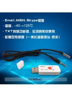 USB 双温电脑温度计 检测仪 机房环境监测 仓库 药房TEMPer2 包邮