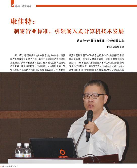 康佳特: 制定行业标准,引领嵌入式计算机技术发展 (2)