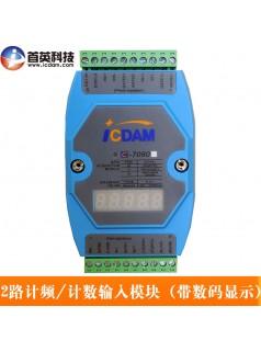 C-7080D 2路频率/计数输入模块(带数码显示)