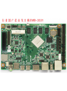 业内首发,华北工控国产芯主板EMB-3531