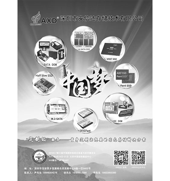 《工控智能化》单色广告 带您看企业产品秀 (5)