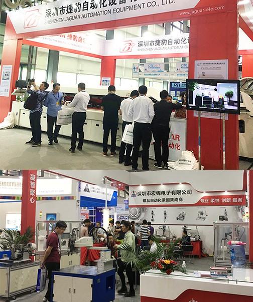 中国智能化网带你看电子展企业 (5)