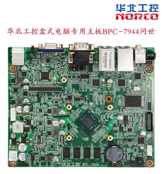 华北工控产品图集