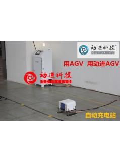 动进科技AGV自动充电