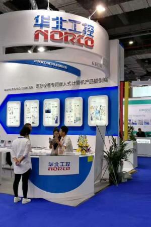华北工控参加上海医疗设备展
