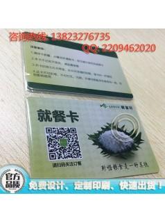 厂家批发防复制防破解M1购气卡IC感应停车卡