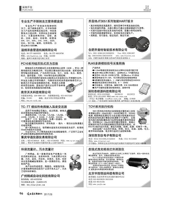 《仪器仪表智能化》采购平台 有您想要的产品吗 (7)