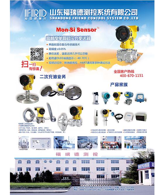 2017年5月《仪器仪表智能化》前彩广告客户 (6)