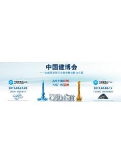 2018年中国建博会上海建材 门窗展 智能家居展