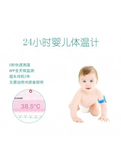 优特卡尔宝宝体温记录器  体温提醒器  宝宝体温计  体温报警器