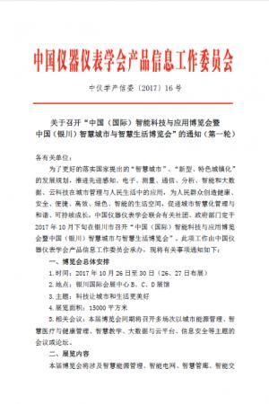 中国(银川)智慧城市与智慧生活博览会开始招展 (3)
