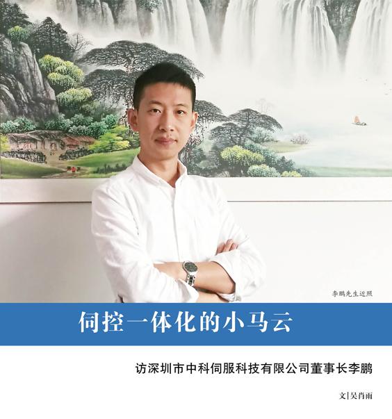 伺控一体化的小马云——访深圳市中科伺服科技有限公司董事长李鹏 (4)