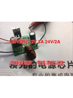 120V 150V 180V电源降压方案 zgxy