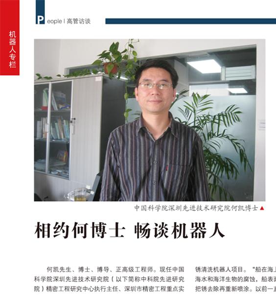 相约何博士 畅谈机器人——访中国科学院深圳先进技术研究院何凯博士 (2)